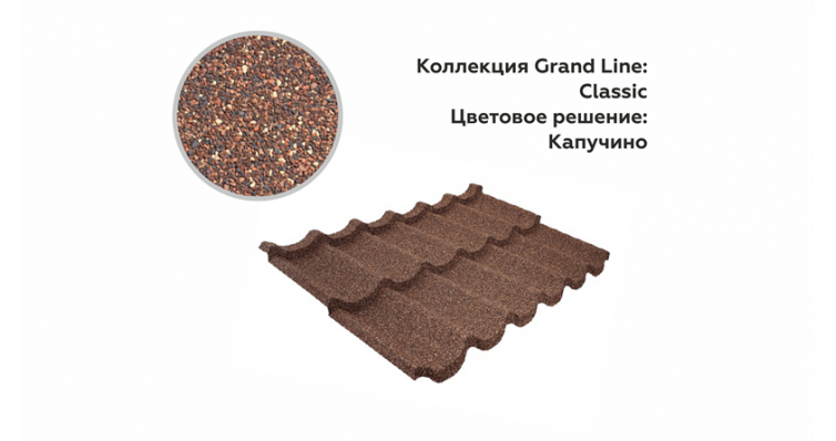 Лист КЧ Grand Line Classic 2-волновый капучино
