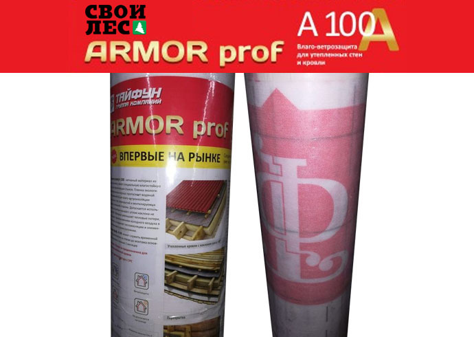 Armor Prof A Ветро-влагоизоляция 70м2
