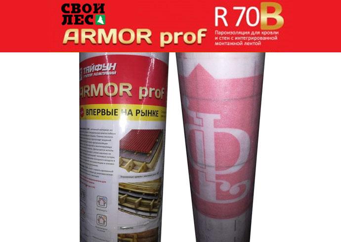 Armor Prof B Пароизоляция 70м2