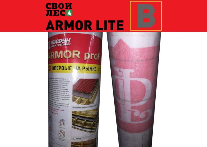 Armor Lite B Пароизоляция 70м2