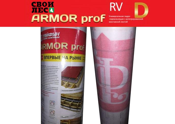 Armor Prof D Универсальная пароизоляционная 70м2