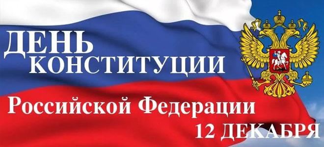 День Конституции РФ 2019