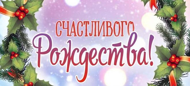 Поздравляем Вас с Рождеством 2020