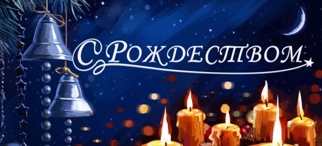 Поздравляем Вас с Рождеством 2021