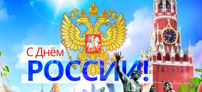 Поздравляем с днем России 2020