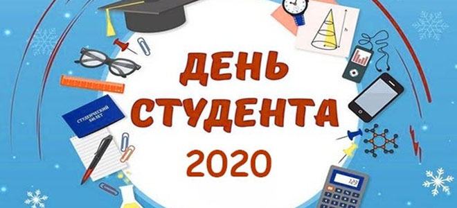 C Днём студента 2020