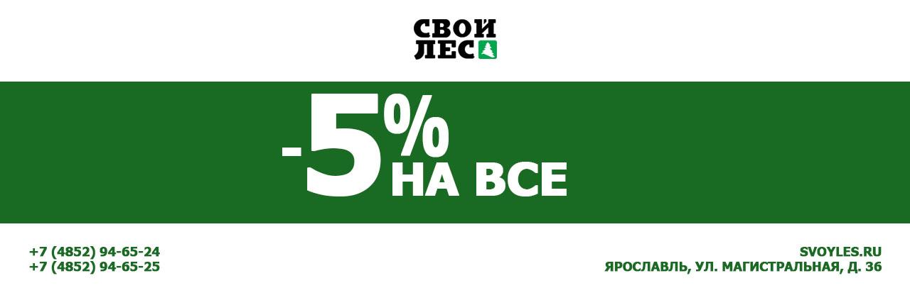 -5% на все