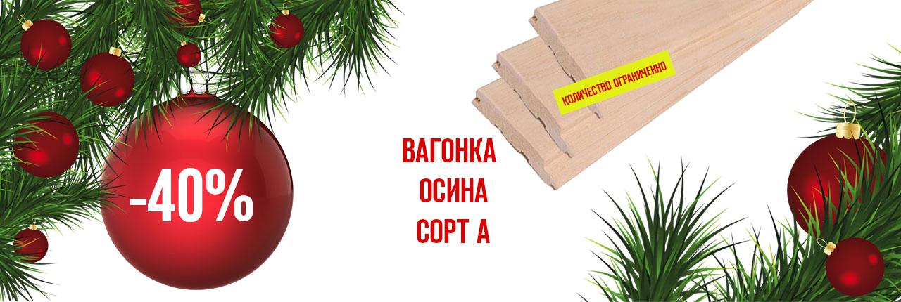 Акция Вагонка осина сорт А -40%