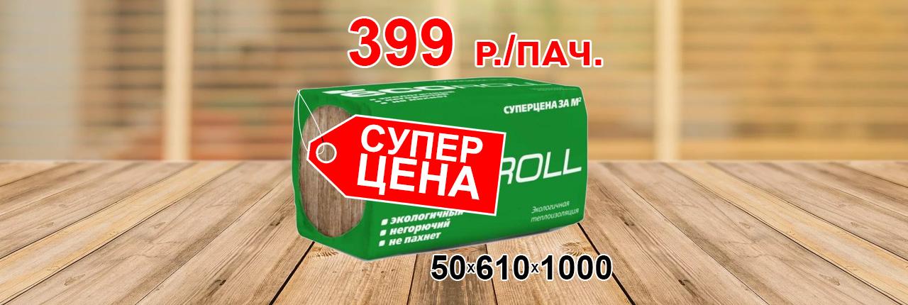 ECOroll мини 50х610х1000 супер цена