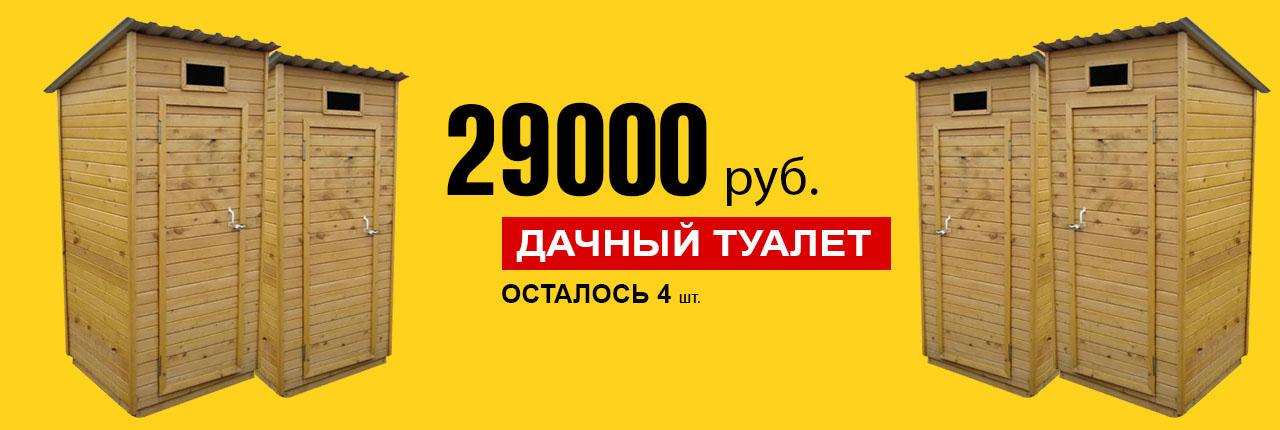 Дачный туалет 2900 руб