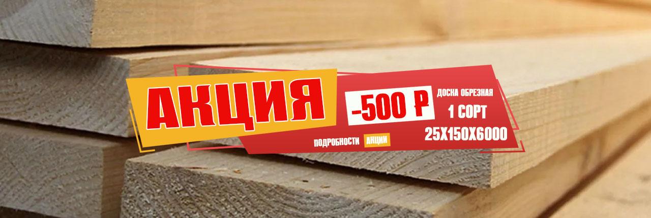 Доска обрезная -500
