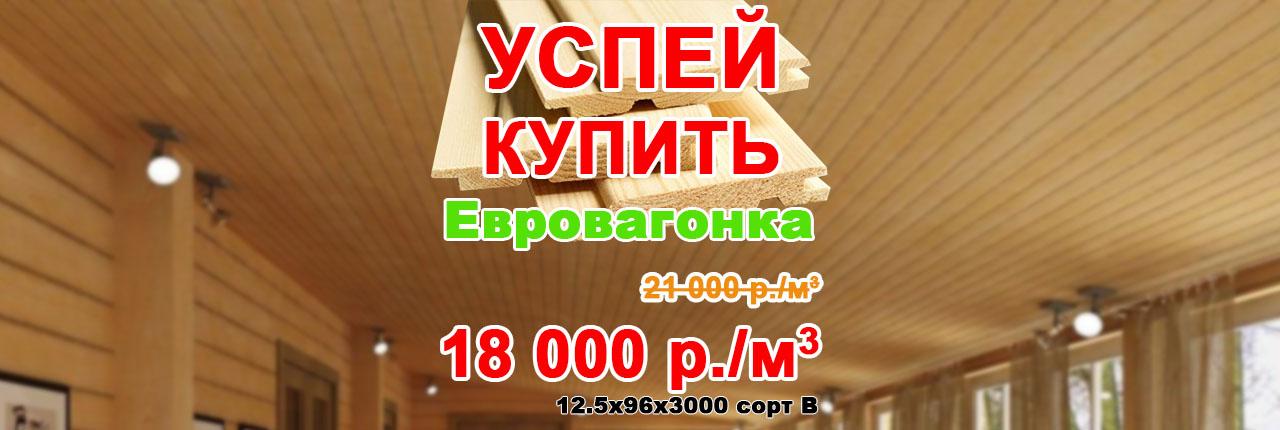 Евровагонка сорт В 18000