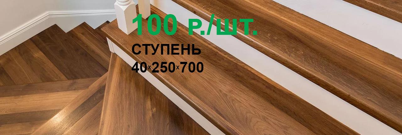 Ступень 40х250х700 100 рублей Акция