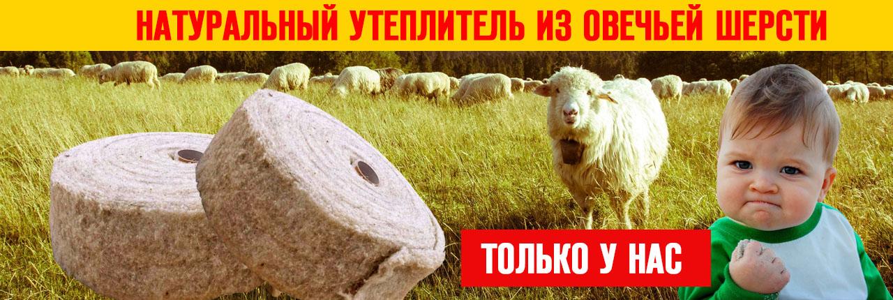 Натуральный утеплитель из овечьей шерсти