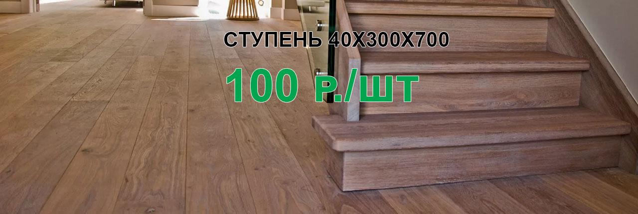 Ступень 40х300х700 100 рублей Акция