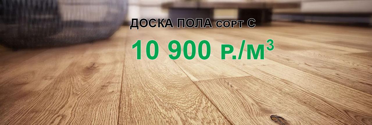 Доска пола сорт С 10900 акция