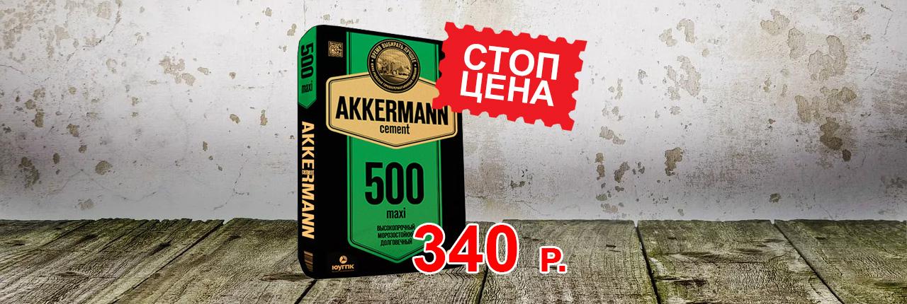 Стоп цена на цемент М500