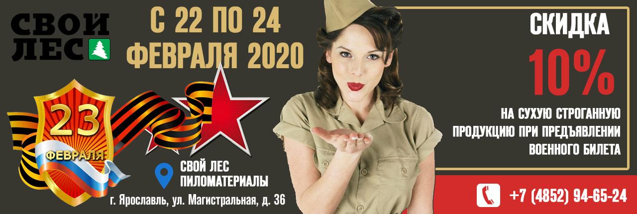 Акция к 23 февраля 2020