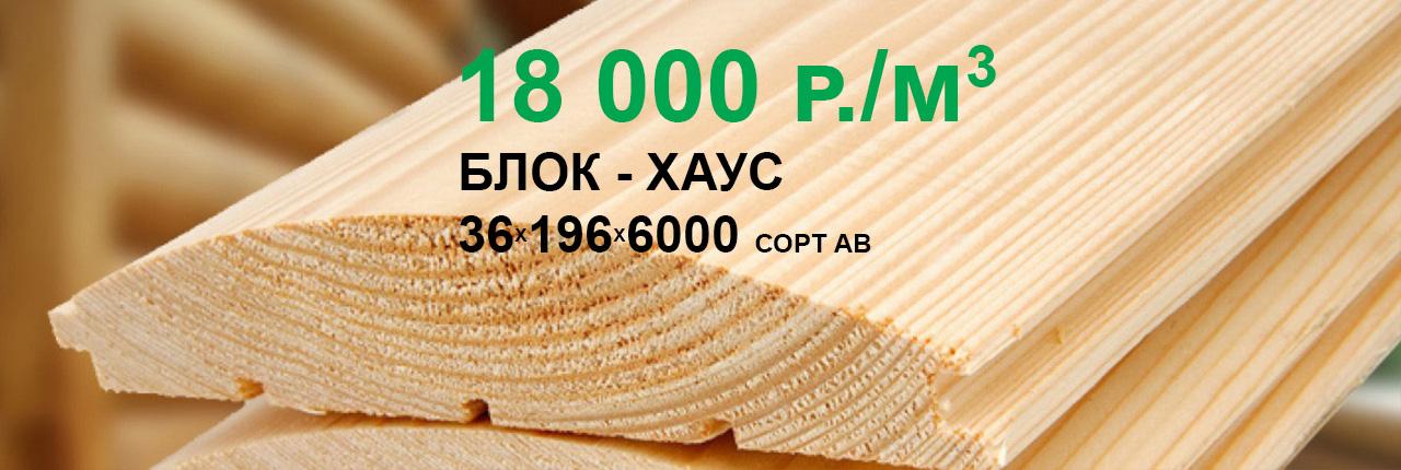 Акция на блок-хаус сорт АВ 36x196x6000