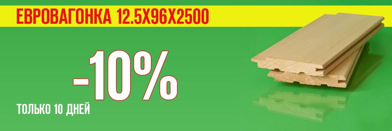 Евровагонка сорт В 2500