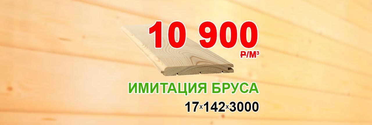 Акция на Имитацию бруса 17х142х3000