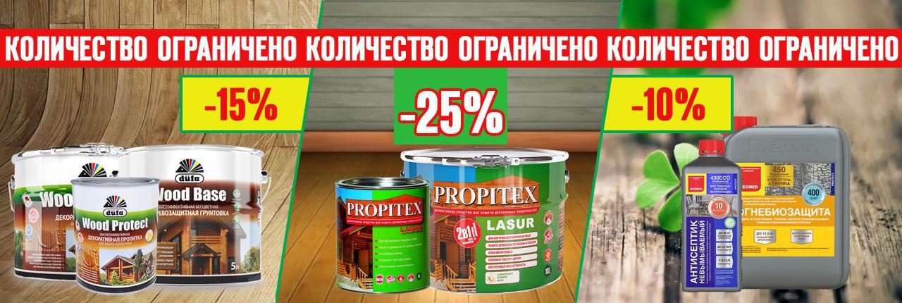 Лакокраска и пропитки скидка 25%