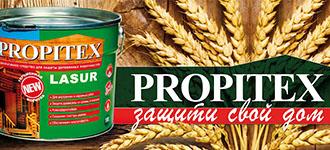 Скидка на Propitex - 20